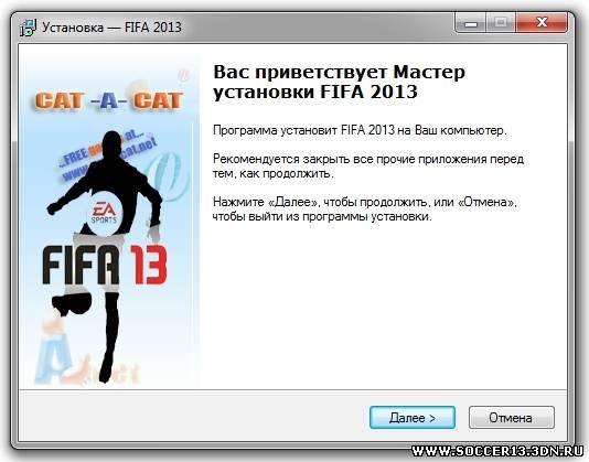 Вы можете скачать бесплатно FIFA 13 Crack / Кряк для FIFA 13 без.